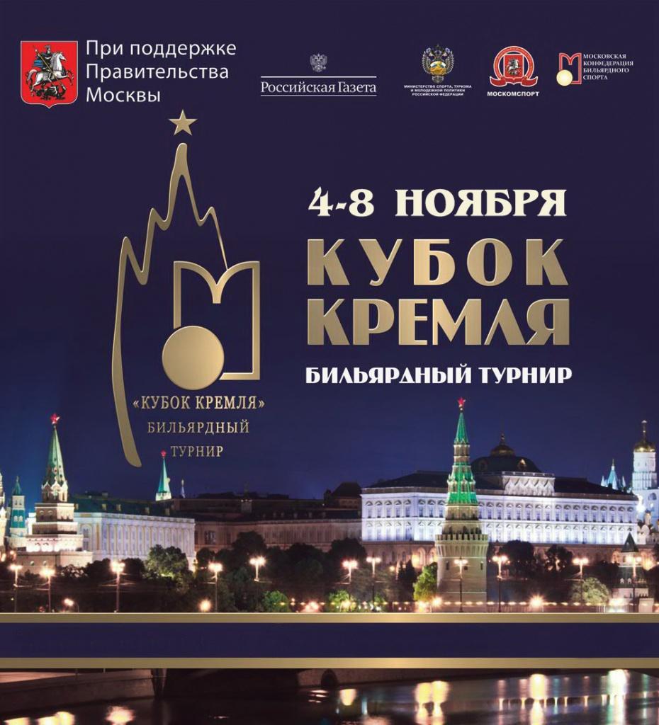 kubok-kremlya-2015